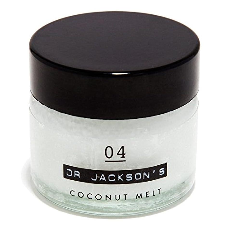 しゃがむ非常に怒っています一過性Dr Jackson's 04 Coconut Melt 15ml - ジャクソンの04ココナッツメルト15ミリリットル [並行輸入品]