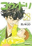 コウノドリ コミック 1-28巻セット
