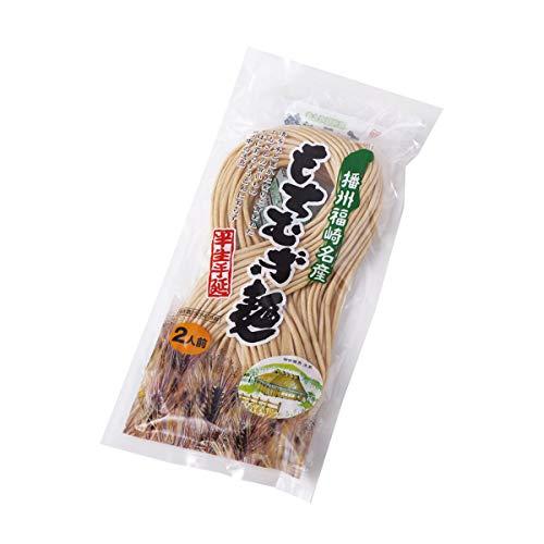 兵庫県 播州 福崎 名産 もちむぎ麺 半生タイプ もちむぎ 麺 2人前 (180g)×1パック M-3