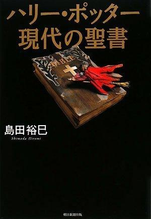 ハリー・ポッター 現代の聖書