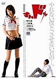 すんドめ[DVD]