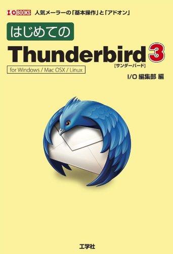 はじめてのThunderbird3―for Windows/MacOS X/Linux 人気メーラーの「基本操作」と「アドオン」 (I・O BOOKS)
