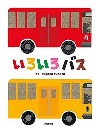 いろいろバス 大型絵本