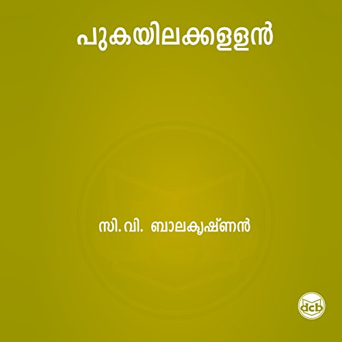 Pukayilakallan audiobook cover art