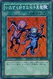 遊戯王カード 【 いたずら好きな双子悪魔 】 BE1-JP024-SR 《ビギナーズエディション1》