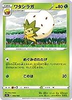 ポケモンカードゲーム PK-S4a-015 ワタシラガ