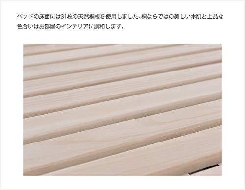 アテックスベッド収納式桐すのこベッドAX-BF1006112x203x49cm