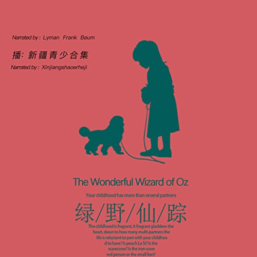 绿野仙踪 - 綠野仙蹤 [The Wonderful Wizard of Oz] audiobook cover art