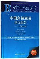 中国女性生活状况报告(2018No.12)/女性生活蓝皮书