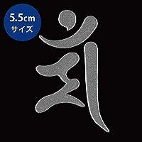 蒔絵シール 梵字 「文殊菩薩 マン 卯 銀」大