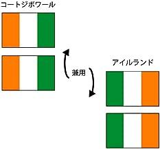 コートジボワール / アイルランド 国旗 フェイス シール 2枚入り  <水転写タイプ> ( 国旗 ペイント タトゥー シール )