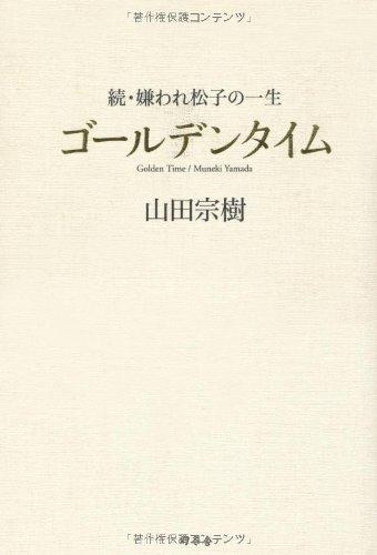 ゴールデンタイム―続・嫌われ松子の一生