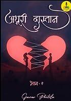 Adhuri Dastan