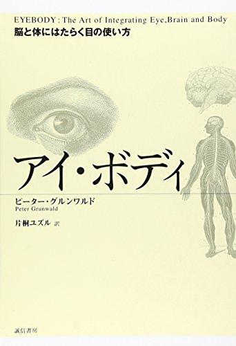 アイ・ボディ―脳と体にはたらく目の使い方の詳細を見る