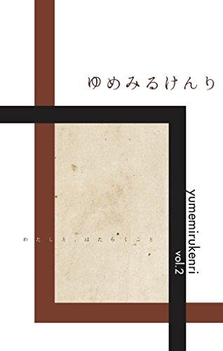 ゆめみるけんり vol.2