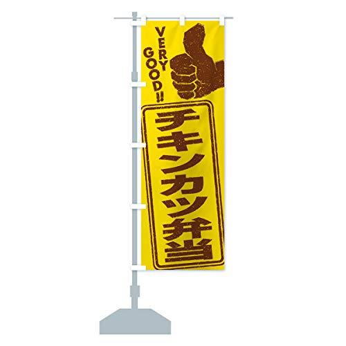 チキンカツ弁当 のぼり旗 サイズ選べます(ハーフ30x90cm 左チチ)