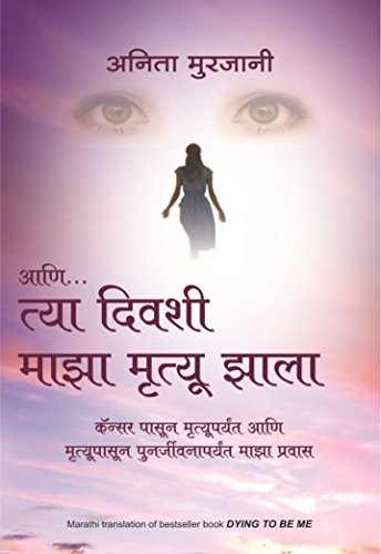 Ani Tya Diwashi Maza Mrutyu Zala Dying To Be Me By Anita Moorjani Marathi Edition Kindle Edition By Moorjani Anita Religion Spirituality Kindle Ebooks Amazon Com