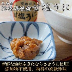 青森県産 塩うに 60g入 無添加 ノンアルコール商品