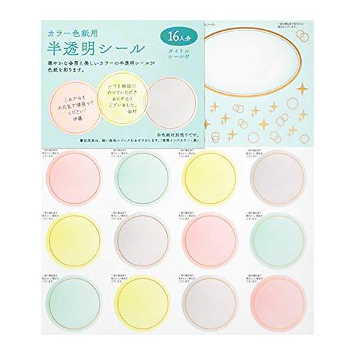 ミドリ カラー色紙用シール 半透明