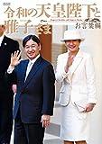 令和の天皇陛下と雅子さま お言葉編 (メディアックスMOOK)