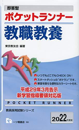 ポケットランナー 教職教養 [2022年度版] (教員採用試験シリーズ)