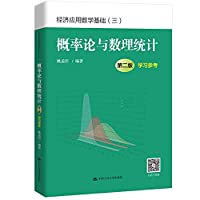 Economic foundation Applied Mathematics: Probability and Mathematical Statistics (second edition) learning reference(Chinese Edition)