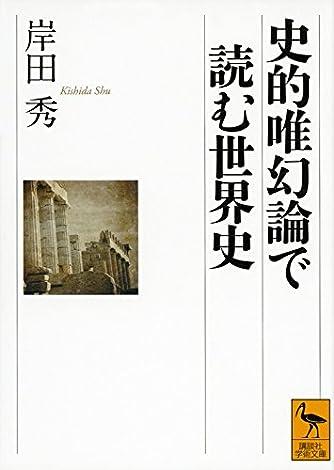 史的唯幻論で読む世界史 (講談社学術文庫)