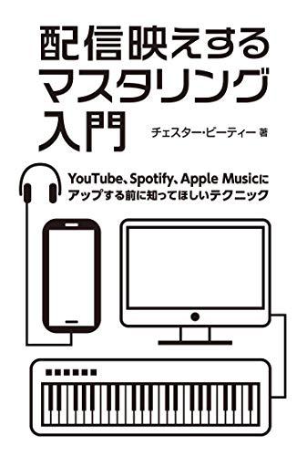 配信映えするマスタリング入門 YouTube、Spotify、Apple Musicにアップする前に知ってほしいテクニック