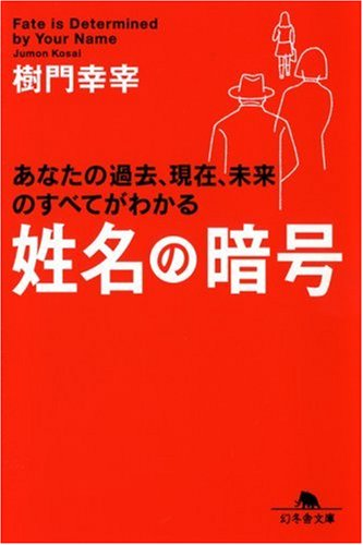 姓名の暗号 (幻冬舎文庫)
