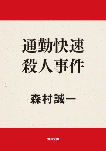 通勤快速殺人事件 (角川文庫)