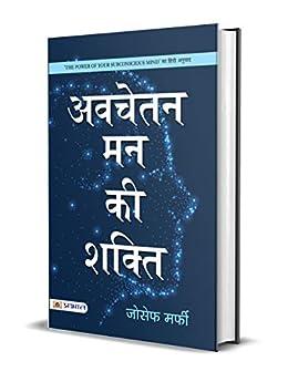"Avachetan Man Ki Shakti : Hindi Translation of International Bestseller ""The Power of Your Subconscious Mind by Joseph Murphy"" (Best Selling Books of All Time) (Hindi Edition)"