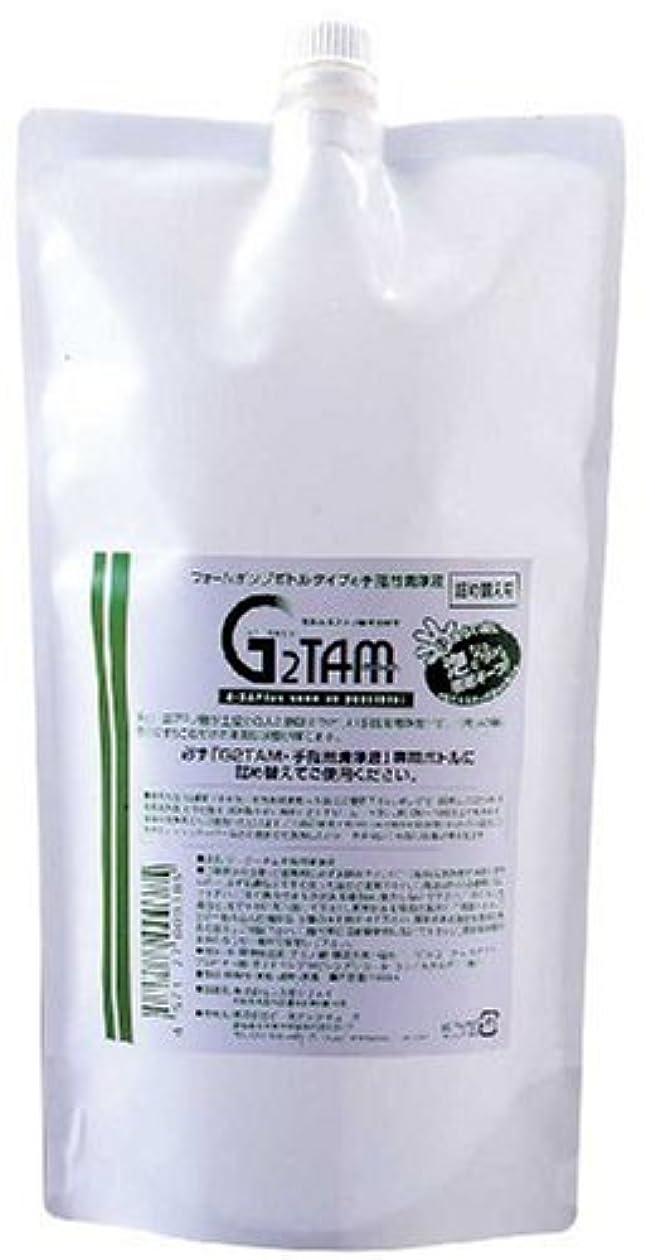 提案ブレス適度にG2TAM手指用清浄液 詰替用 1000ml