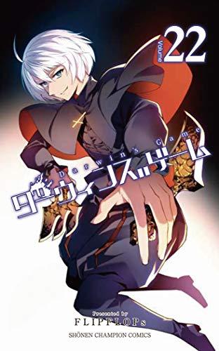 ダーウィンズゲーム 22 (22) (少年チャンピオン・コミックス)