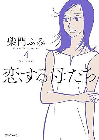 恋する母たち (4) (ビッグコミックス)