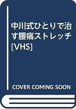 中川式ひとりで治す腰痛ストレッチ [VHS]