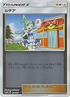 ポケモンカードゲーム PK-SM12a-158 ルチア(キラ)