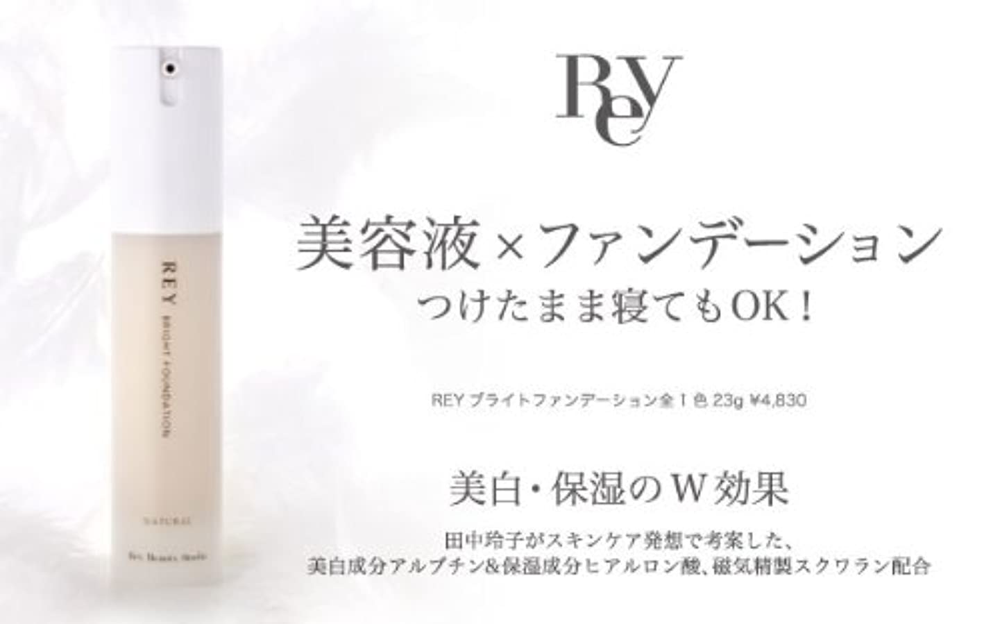 REY レイ ブライトファンデーション 23g ライトナチュラル 【リキッド】
