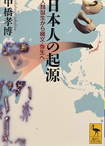 日本人の起源 人類誕生から縄文・弥生へ (講談社学術文庫)