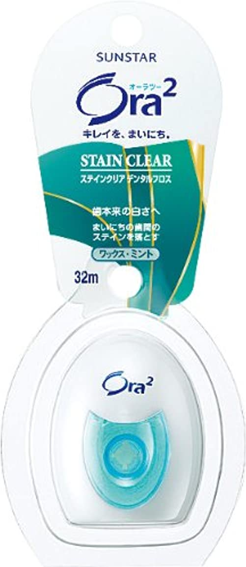 コンドーム物足りないためにOra2(オーラツー) ステインクリア デンタルフロス (ミント)  32m