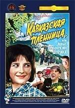 Kidnapping, Caucasian Style / Kavkazskaya plennitsa, ili Novye priklyucheniya Shurika(Leonid Gajdaj)(ENGLISH SUBTITLES) by Leonid Gajdaj
