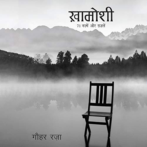Khamoshi (Hindi Edition) cover art
