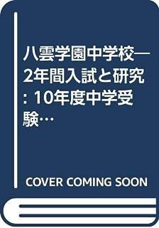 八雲学園中学校―2年間入試と研究: 10年度中学受験用 (140)