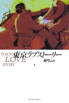 [柴門ふみ]の東京ラブストーリー(1) (ビッグコミックス)