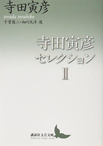 寺田寅彦セレクション2 (講談社文芸文庫)