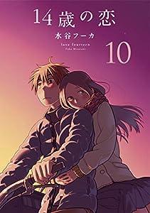 14歳の恋 10 (楽園コミックス)