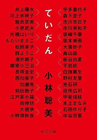 ていだん (中公文庫 こ 61-1)