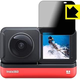 PDA工房 Insta360 ONE R Privacy Shield 保護 フィルム [液晶用] 覗き見防止 反射低減 日本製