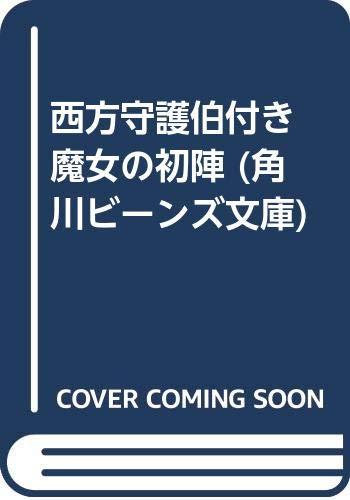 西方守護伯付き魔女の初陣 (角川ビーンズ文庫)
