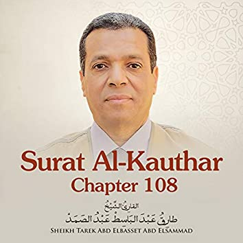 Surat Al-Kauthar, Chapter 108