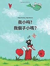 Wo Xiao Ma? Wo Gèzi Xiao Ma?: Chinese/Mandarin Chinese [simplified]-Cantonese/Yue Chinese: Children's Picture Book (Biling...